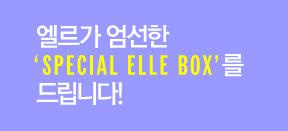 <엘르>와 함께하는 출석체크 11월 Start!